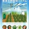 OATアグリオの新しい養液土耕栽培システム 「TTシリーズ」