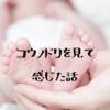 エンタメシリーズ【ドラマ】「コウノドリ」を見て感じた事 超高齢出産