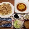 2018/09/25の夕食