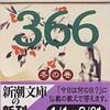 「仏教とっておきの話366 冬の巻」(ひろさちや)