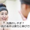 洗顔のしすぎ?美しい肌の条件は弾力と伸びで決まる