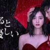 【Hulu】佐々木希が話題の『雨が降ると君は優しい』のキャストと初回~最終回(8話)あらすじを紹介(ネタバレ含)