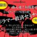 【GW特別企画!】ドラムセミナー5/3(水)開催