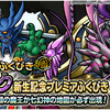 【DQMSL】「凶神竜」「凶スターキメラ」に新生転生追加!ブレイク新生記念プレミアふくびき!