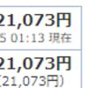 なんか気付いたらA8から21,060円入金されてた話…