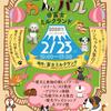 23日(日)富士山の日 朝霧の富士ミルクランドでわんバル等のイベントが開催されます