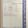 クイズdeメンテ2012年01月~変圧器の誤結線