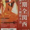 4月14日は『西部日本ボールルームダンス連盟公認 前期全関西級別ダンス競技大会』!