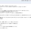 【詐欺メール】AVアラートという件名のバラマキ詐欺メール