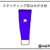 【夫婦漫画】スタンディング型歯磨き粉の置き方問題
