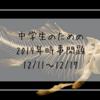 中学生のための2019年時事問題(12/11~12/17)