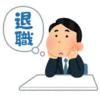 祝【アーリーリタイヤ】への【道筋と展望】