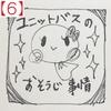 【6】お風呂(ユニットバス)の掃除方法!シャワーカーテンのヌメリとカビ対策編!