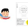 定年後のお金の不安をなくす 貯金がなくても安心老後をすごす方法 大江さんの新刊本レビュー・感想