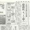 日本経済新聞朝刊でVASILYが取り上げられました!
