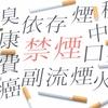 たばこ規制条約