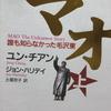 ソ連に嵌められた日本と蒋介石