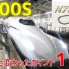 2020年7月デビューの新幹線「N700S」で夜の東海道を駆け抜ける!【2020-09九州15】