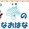 冬の大きなお話会 12月20日(金)開催!