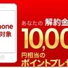 楽天モバイルの1万円CBはお得なのか!?維持費を概算してみた【10/3迄】