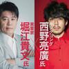 【キンコン西野san革命】スキがない西野氏が大スキな相方