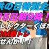 明日5日朝9時はみんなでZOOM筋トレ!!