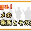 最安値&信頼!大和高田市で浮気調査なら、この探偵事務所(興信所)で