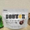 【菓子伝記】ドトール コーヒービーンズチョコ