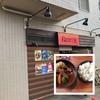 札幌市・北区・北12条エリアのオススメスープカレー店「ピカンティ」に行ってみた!!~トッピングの種類も豊富!!一番人気のスープは「38億年の風」は病みつきに!~