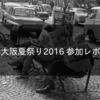 CMS大阪夏祭り2016 参加レポート