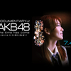 『DOCUMENTARY of AKB48 The time has come 少女たちは、今、その背中に何を想う?』感想