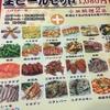 「台湾料理 佳肴(かよ)」で夕食