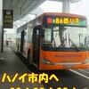 ハノイ・ノイバイ空港から市内へは、明朗会計の86番バスがお勧め!!
