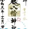 戸越八幡神社(東京・品川区)の御朱印