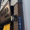 目黒のカレーうどんの名店 こんぴら茶屋 安室奈美恵さんも常連?