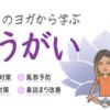 【インドヨガ】鼻うがいで体の浄化大作戦!~風邪予防やPM2.5・花粉症対策にもGood!~