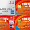 ガソリン代節約!ENEOSで安い給油・決済・ポイント付与のやり方