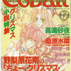 Cobalt 1998年12月号