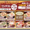 企画 イベント 究極の鍋コンテスト カスミ 11月17日号