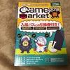 ゲームマーケット2018春、参戦します!