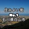 石川県白山市 | 住みよい街ナンバーワンは潤沢な税収にあった!