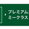 アップグレードの考察-JGCサファイア卒業フライト②