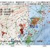 2017年08月07日 15時20分 福島県浜通りでM2.6の地震