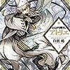 白浜鴎『とんがり帽子のアトリエ』3巻