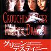 グリーン・デスティニー (2000)
