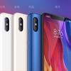 (6/30更新) Xiaomi Mi 8の価格を調査 最安値と販売サイトまとめ