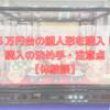 5万円のお手頃な雛人形を購入!購入の決め手・注意点【体験談】