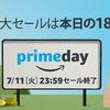 Amazonの1年に1度の大セール!プライムデーセールが7月10日18:00から30時間限定で今年も開催!!