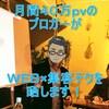 本気で悩んでる奴来いよ!月40万pvもの集客を稼いだブロガーによる、ガチのブログセミナーを開催します(4/28@新大阪)