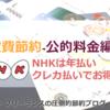 固定費節約-公的料金-NHKは年払い、クレカ払いでお得